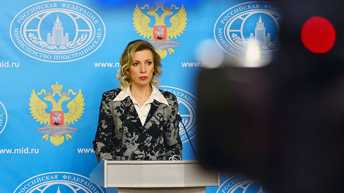 Захарова назвала 2 сентября «черным днем в истории американской дипломатии»