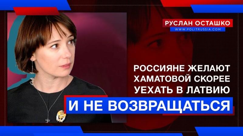 Россияне желают Хаматовой скорее уехать в Латвию и не возвращаться