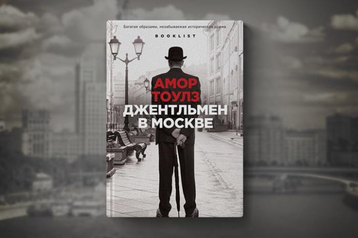 «Джентльмен в Москве», Амор Тоулз. / Фото: www.eksmo.ru