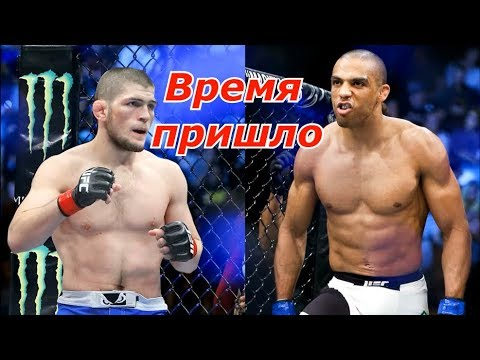 Эдсон Барбоза о бое с Хабибом Нурмагомедовым