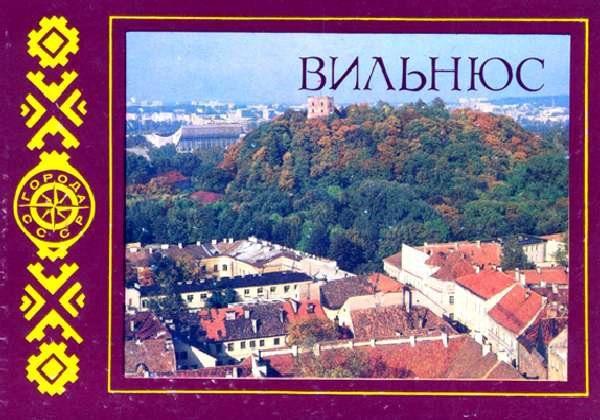 Советский Вильнюс в 1986 году