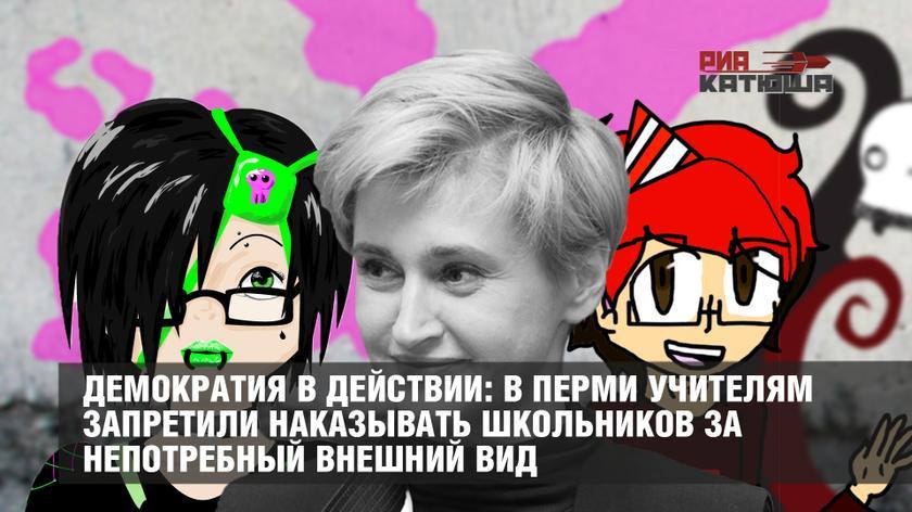 Демократия в действии: в Перми учителям запретили наказывать школьников за непотребный внешний вид