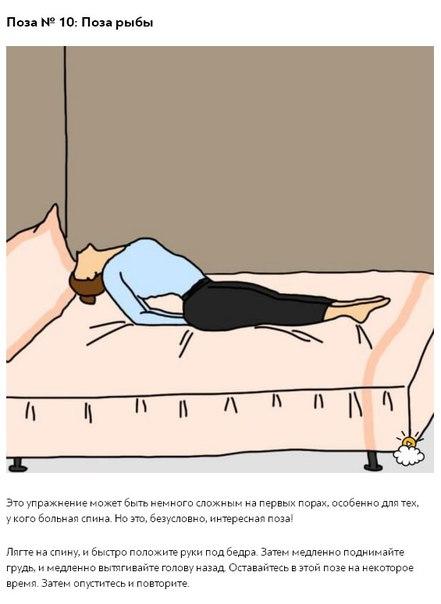10 легких поз йоги для хорошего сна, дающих потрясающий эффект.