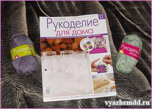 """Журнал """"Рукоделие для дома"""" № 21 - обзор"""