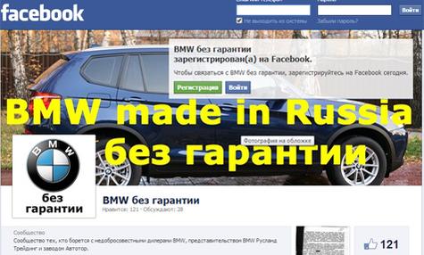 Российские БМВ не BMW? «Автотор» выпускает контрафактные BMW?