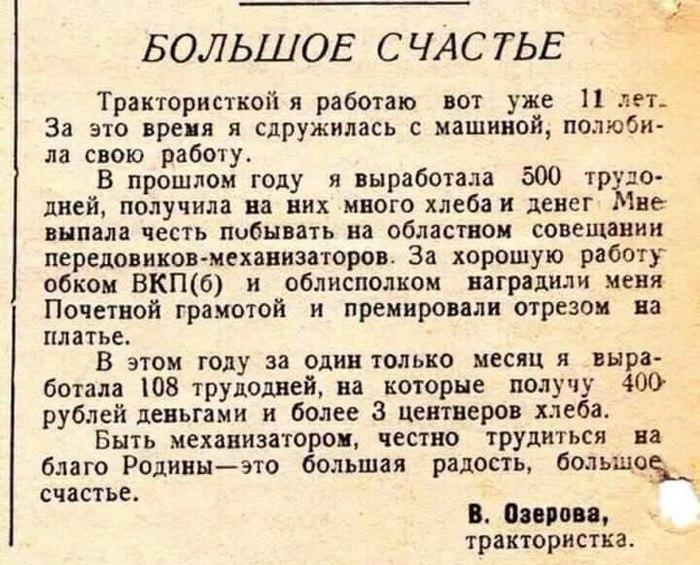 Женское счастье 1952 года