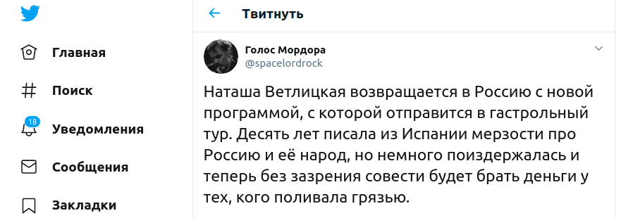 Возвращение Ветлицкой на русскую сцену взбунтовало россиян: «Десять лет писала из Испании мерзости про Россию»