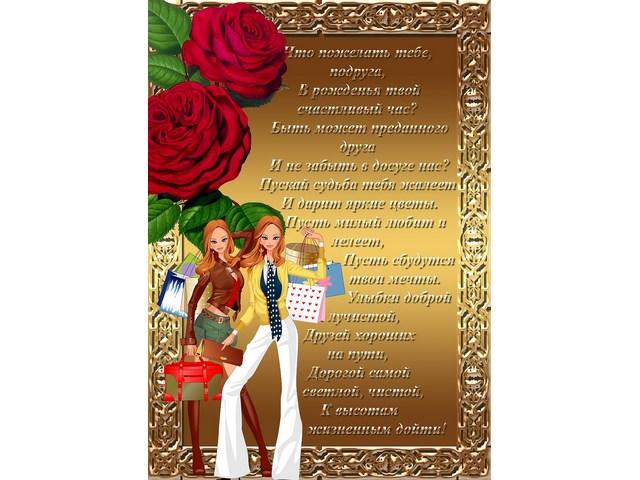 Подписать открытку с днем рождения жене, день рождения