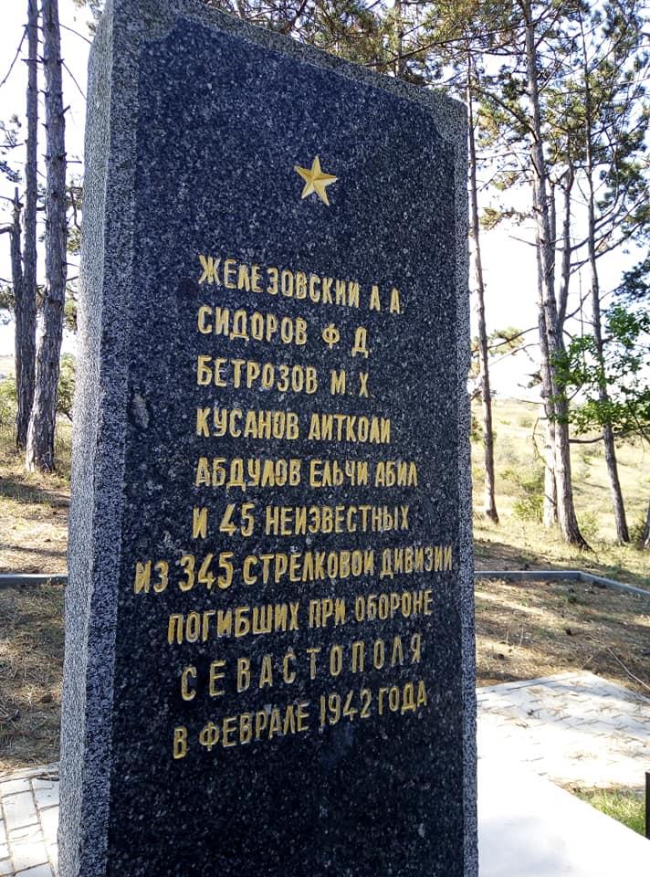Малоизвестное об известном: оборона Севастополя. О 345-й стрелковой дивизии история