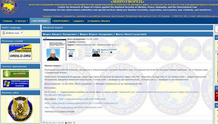 Сайт «Миротворец» призвал стрелять в православных священников