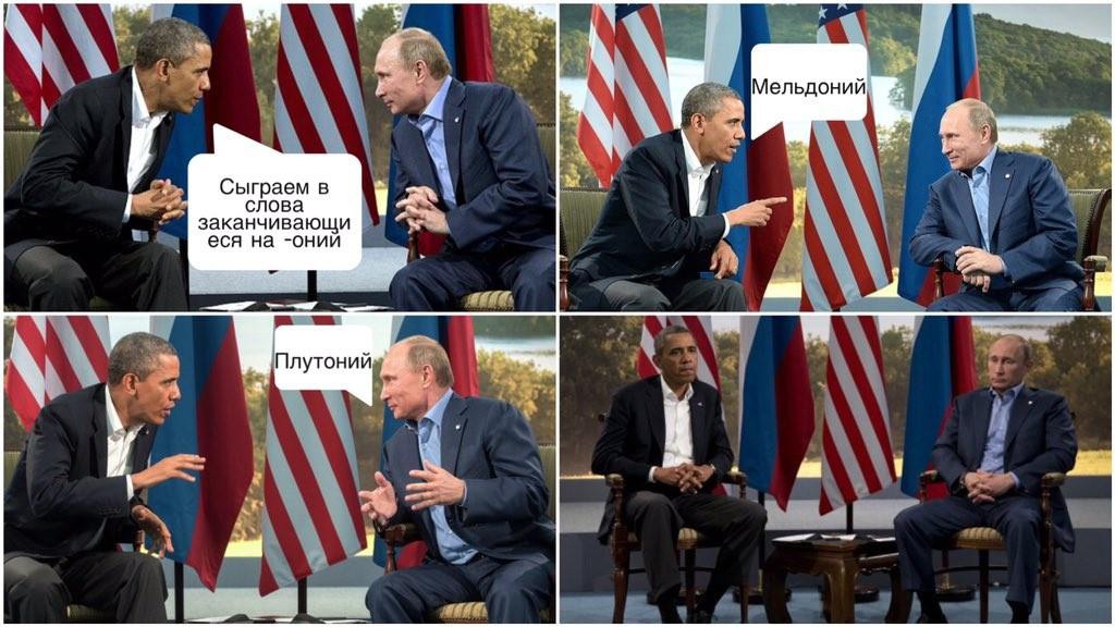Полит юмор картинки