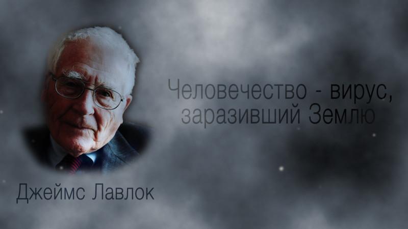 Джеймс Лавлок и его Гея