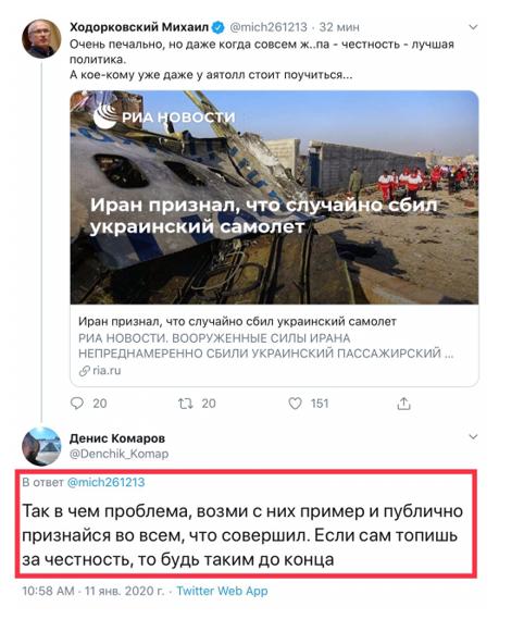 Ходорковский и Ко получили новую методичку с тезисами по катастрофе украинского Боинга