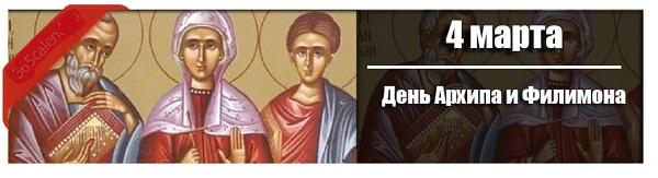 4 марта: День Архипа и Филимона.