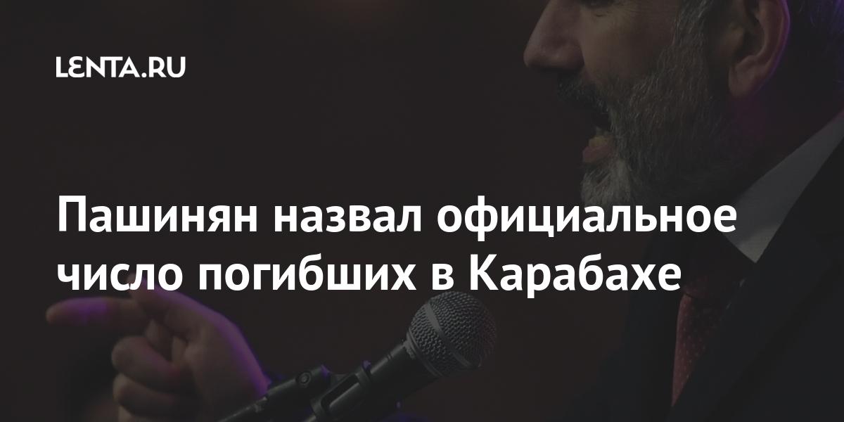 Пашинян назвал официальное число погибших в Карабахе Бывший СССР