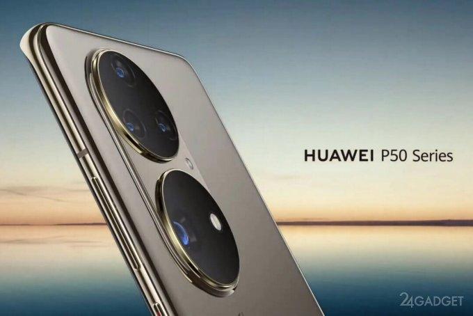 Представлена флагманская серия смартфонов Huawei P50