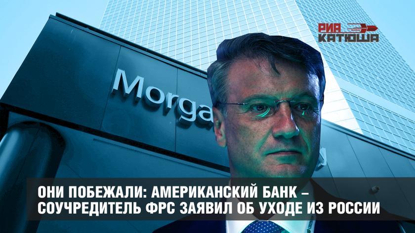 Они побежали: американский банк-соучредитель ФРС заявил об уходе из России россия