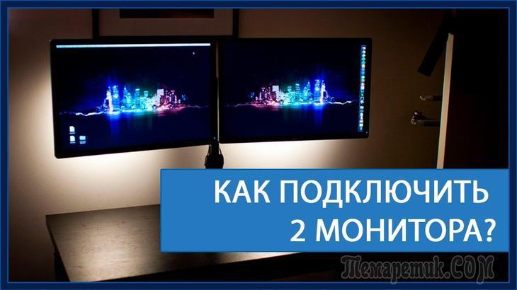 Как подключить 2 монитора к одному компьютеру и настроить их работу