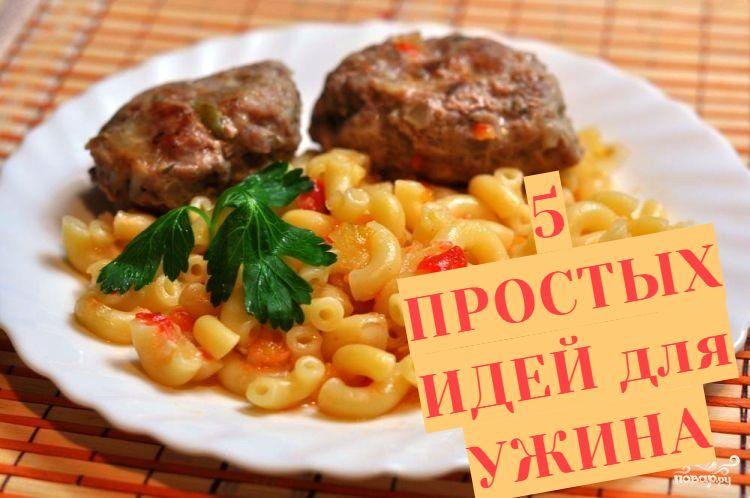 5 ПРОСТЫХ идей для ужина