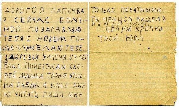 Письмо отцу. 1942 год