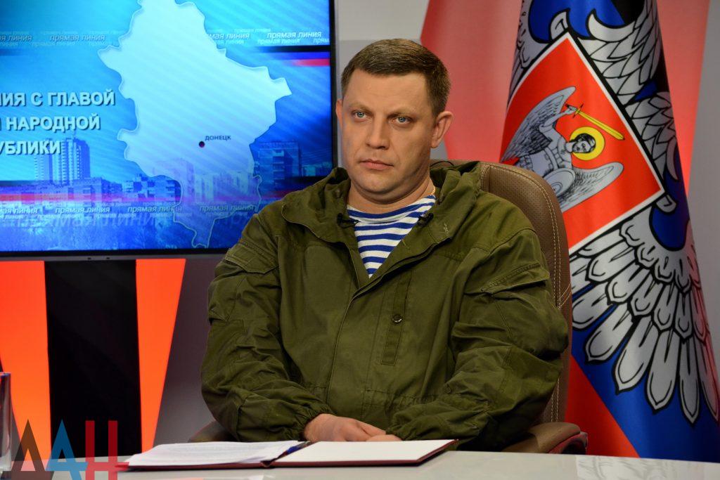 Захарченко заявил о начале м…