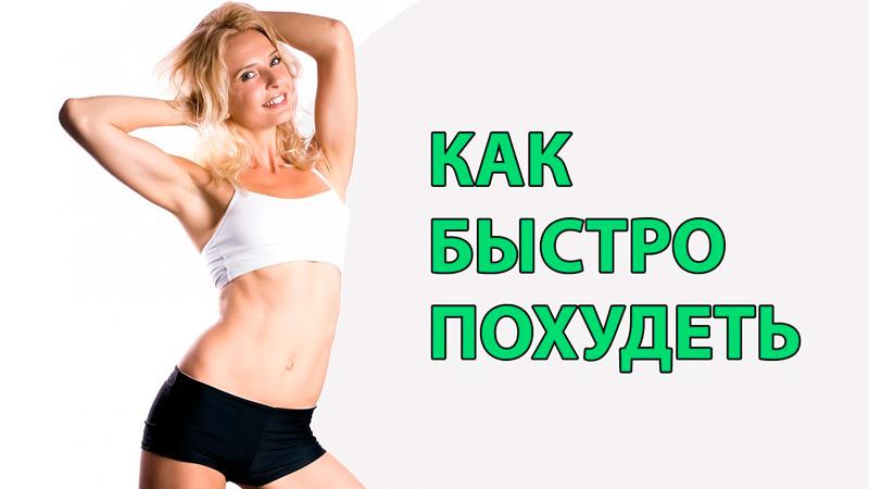 Хотите быстро сбросить вес? Как ухаживать за собой зимой - советы для женщин