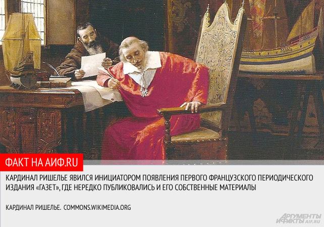 История кардинала Ришелье