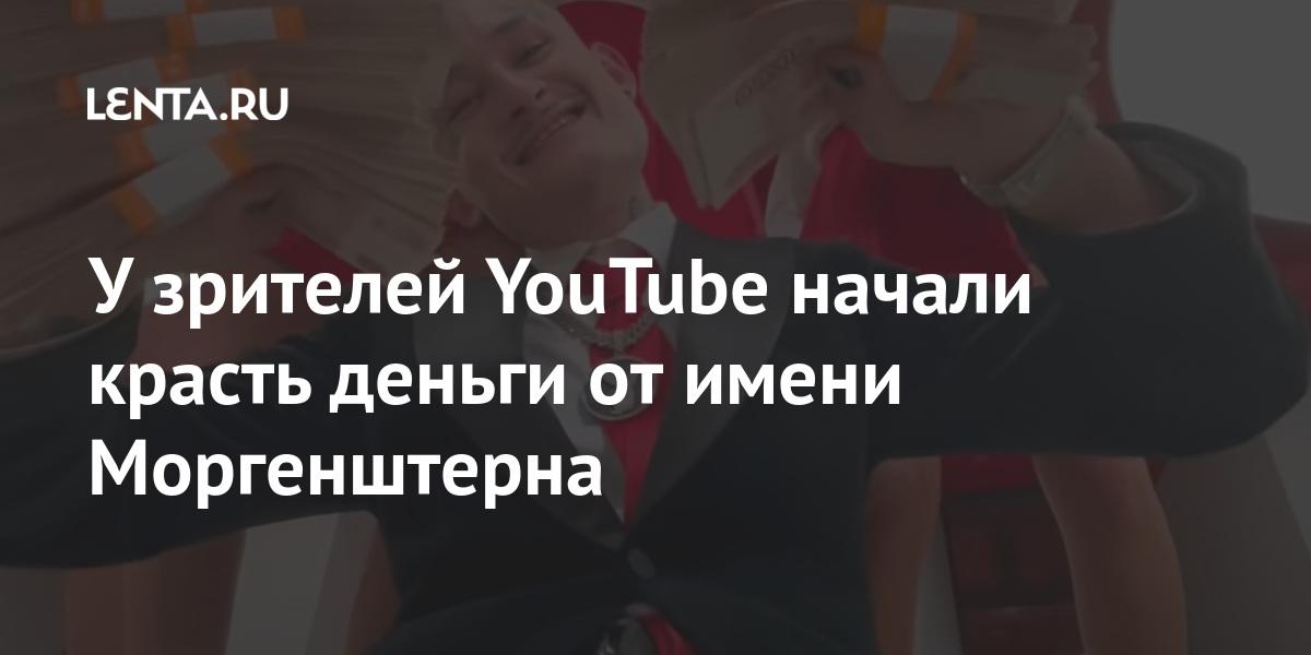 У зрителей YouTube начали красть деньги от имени Моргенштерна Интернет и СМИ