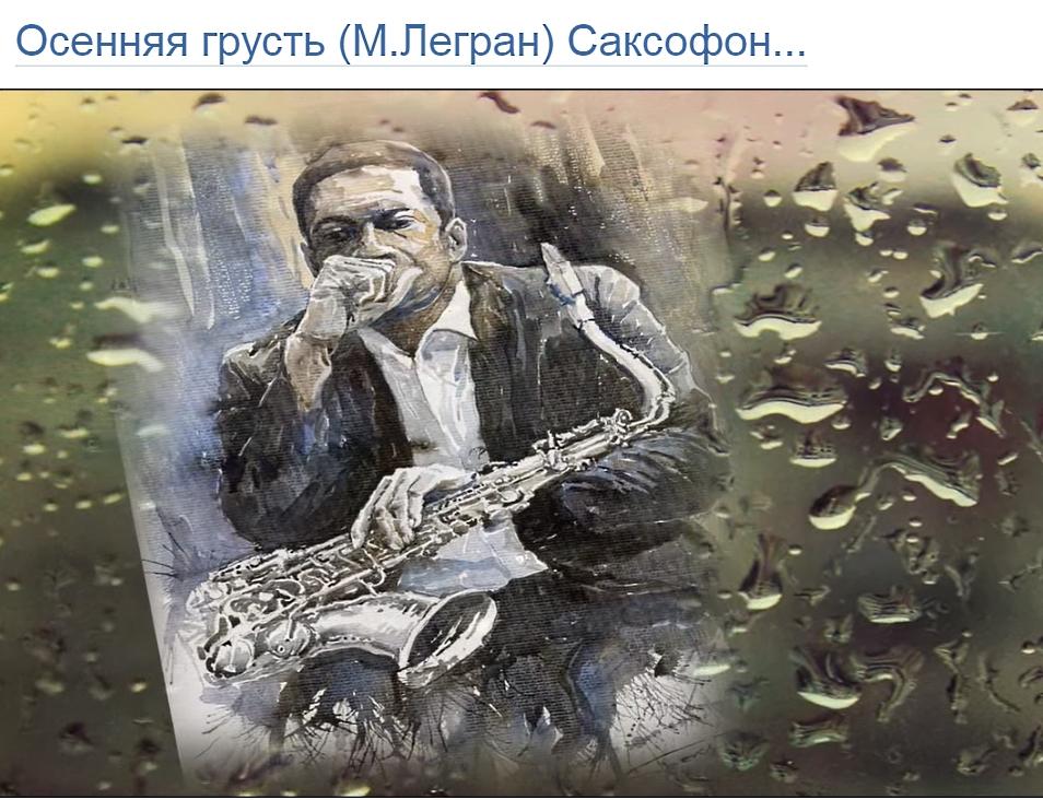 МИШЕЛЬ ЛЕГРАН ОСЕННЯЯ ГРУСТЬ САКСОФОН СКАЧАТЬ БЕСПЛАТНО