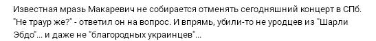 Известная мразь Макаревич не собирается отменять сегодня свой концерт в СПб