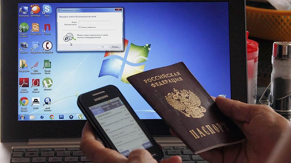 В интернет - только по паспорту