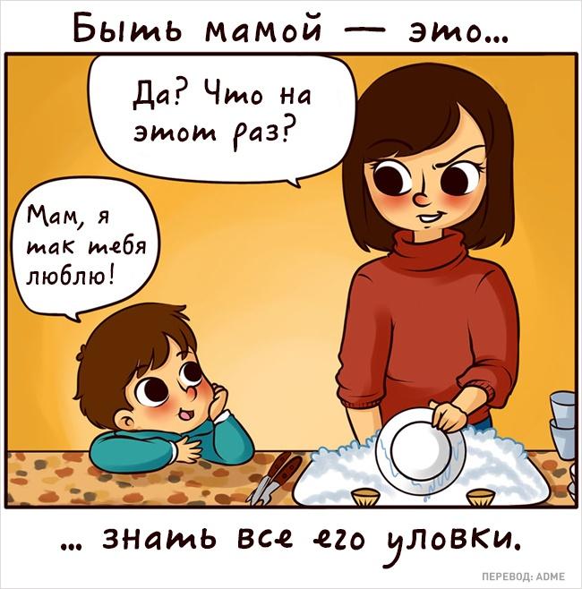 Комиксы сладкая мама и сын