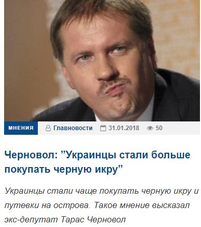 Украинцы стали чаще покупать черную икру и путевки на острова, - Тарас Чорновол