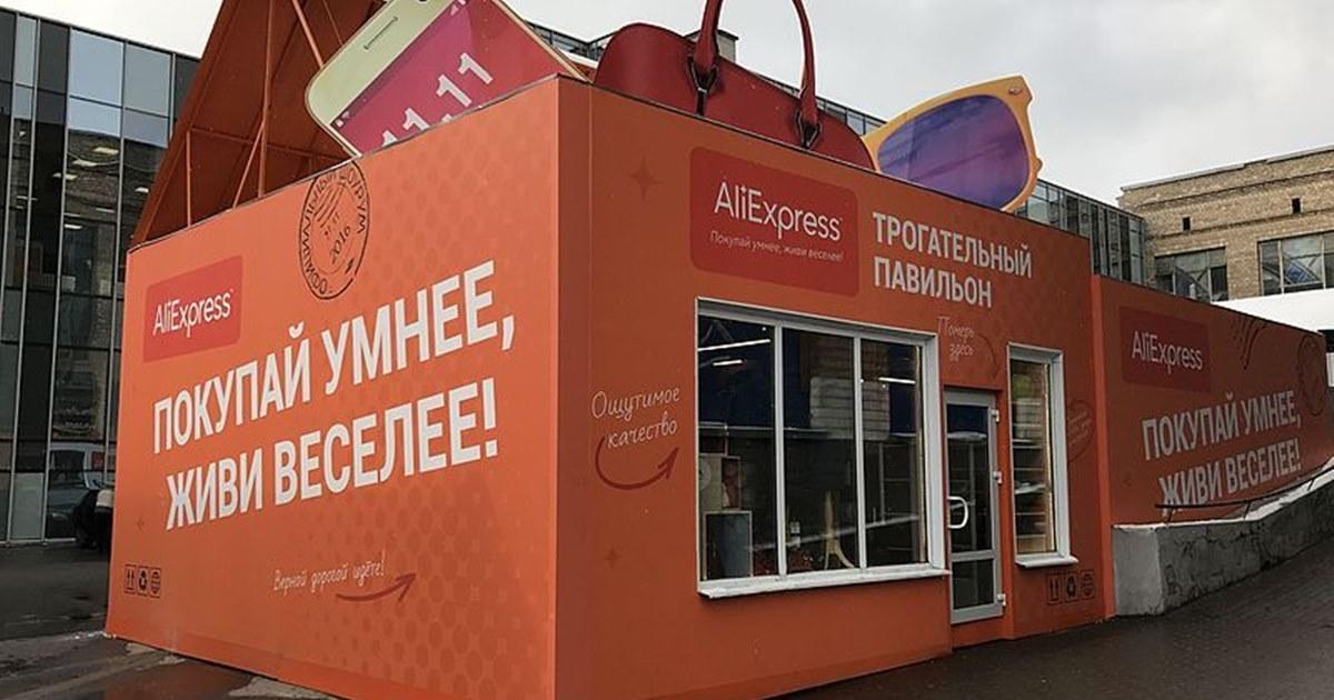 AliExpress Russia может начать работать уже в начале 2019 года