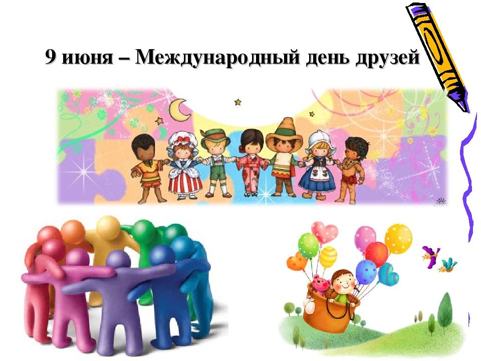 Картинки всемирный день друзей, днем рождения