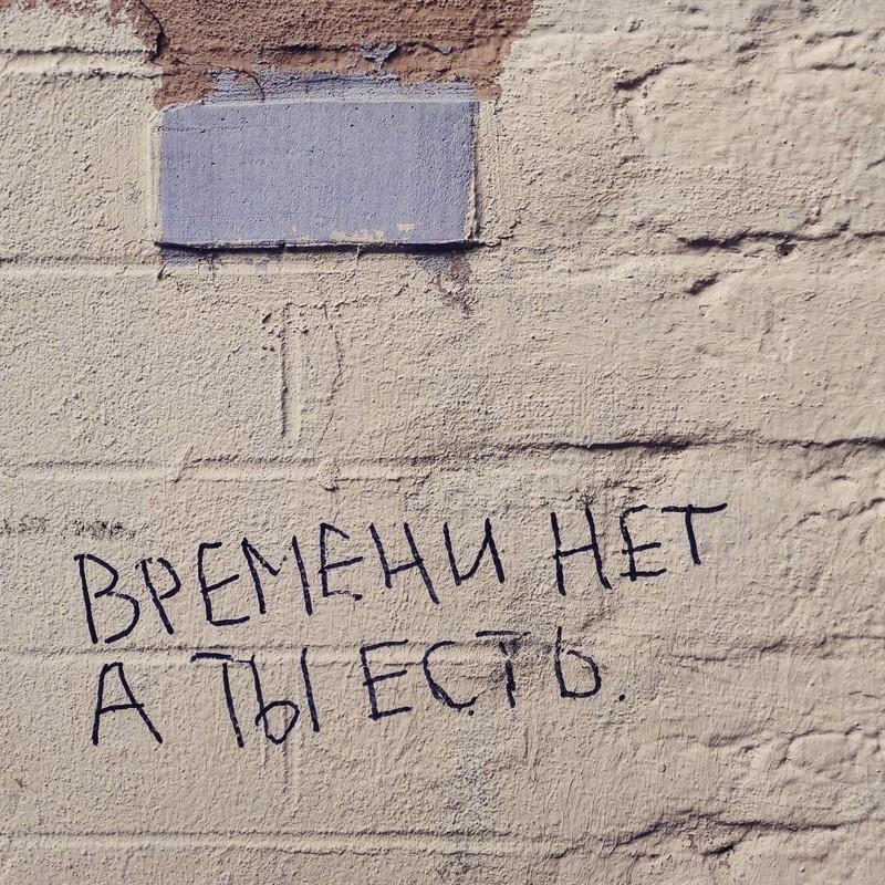 Надписи в контакте на стене картинки, днем