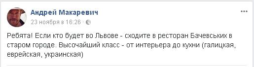 Макаревич гастролирует на Украине