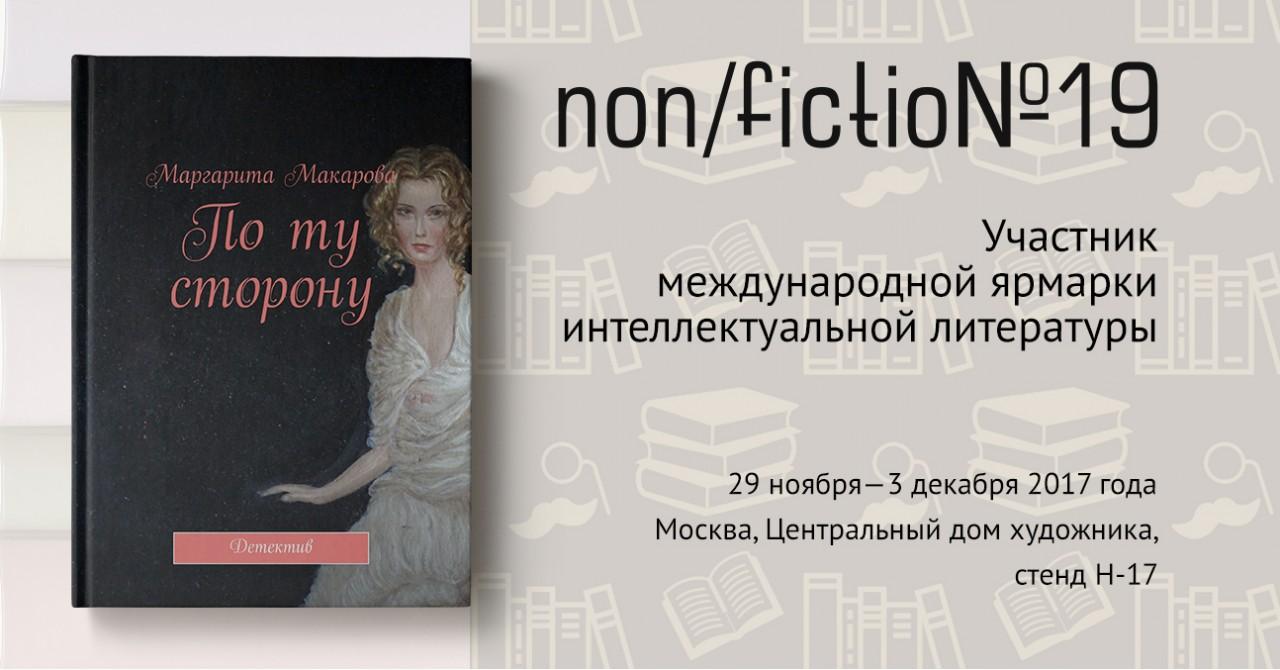 Москва. Книжная ярмарка