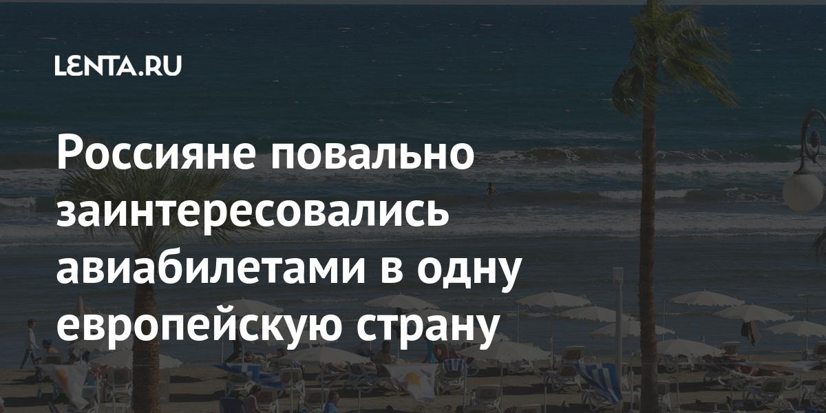 Россияне повально заинтересовались авиабилетами в одну европейскую страну Путешествия