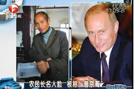А как вам китайский двойник Путина?