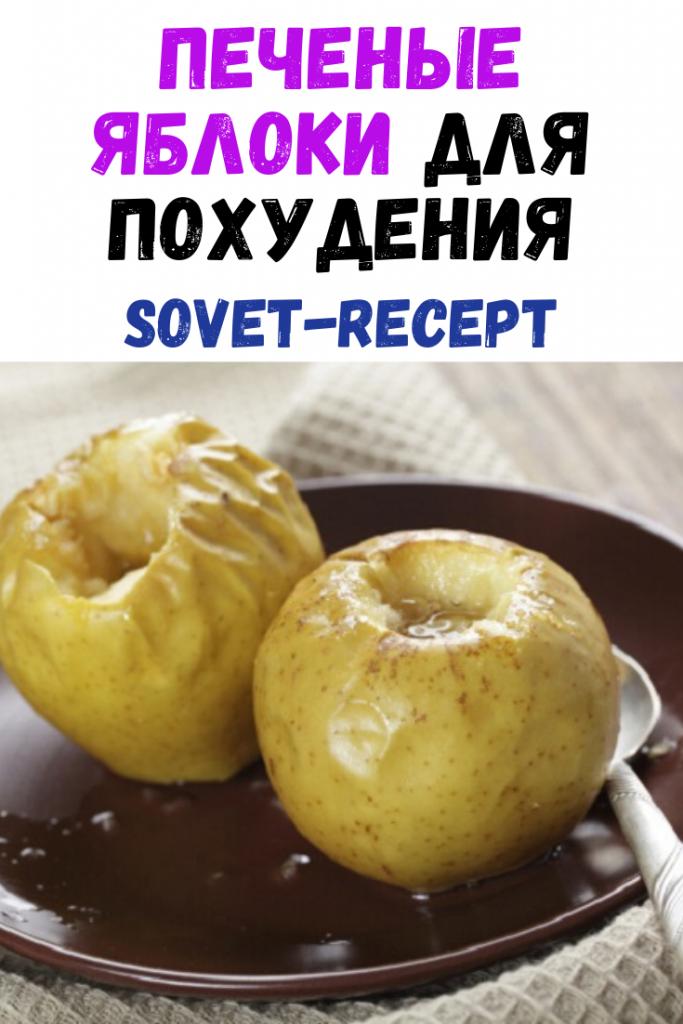 Рецепт похудения на яблоках