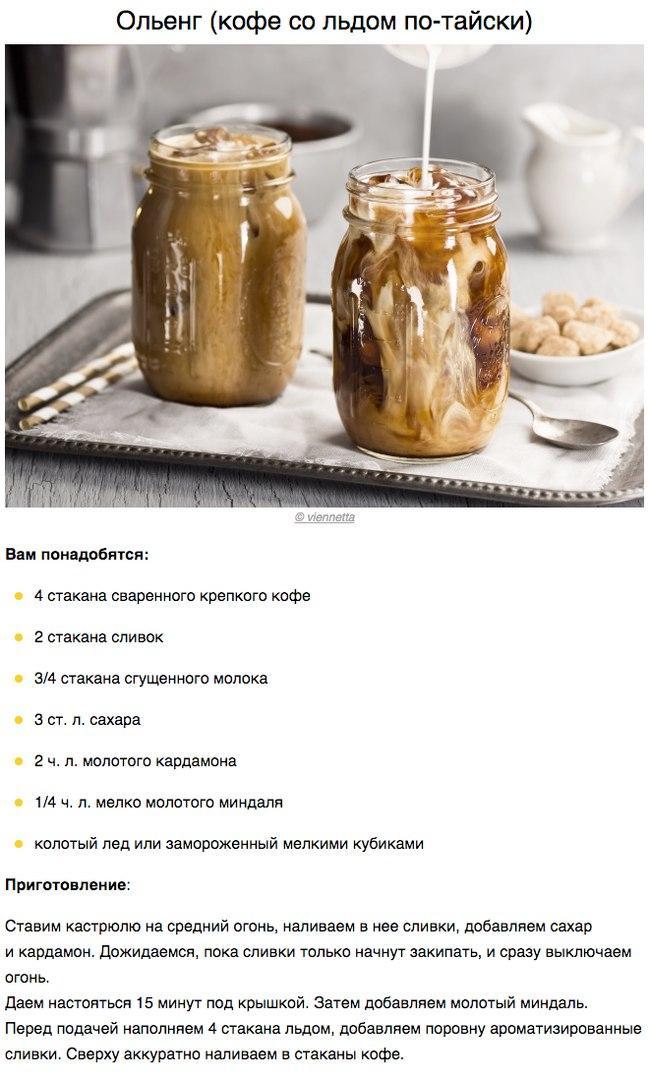 10 крутых рецептов холодного кофе - восхитительное разнообразие вкусов!