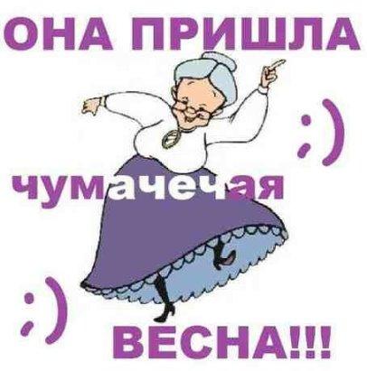 ОНА ПРИШЛА, ЧУМАЧЕЧАЯ ВЕСНА!!! УЛЫБНЕМСЯ)))
