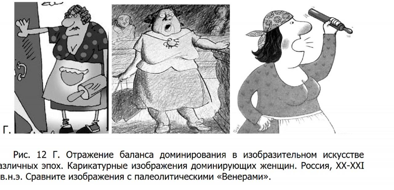 Рисунки доминирующих бабищ