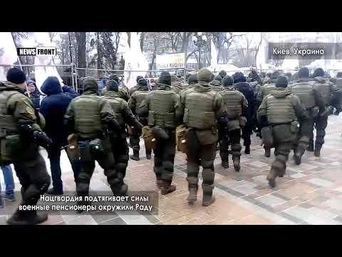 Протесты под Радой: Военные пенсионеры требуют повышения пенсий