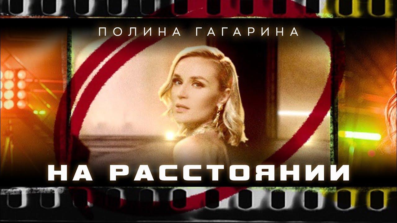 Полина Гагарина — На расстоянии 00,исполнитель