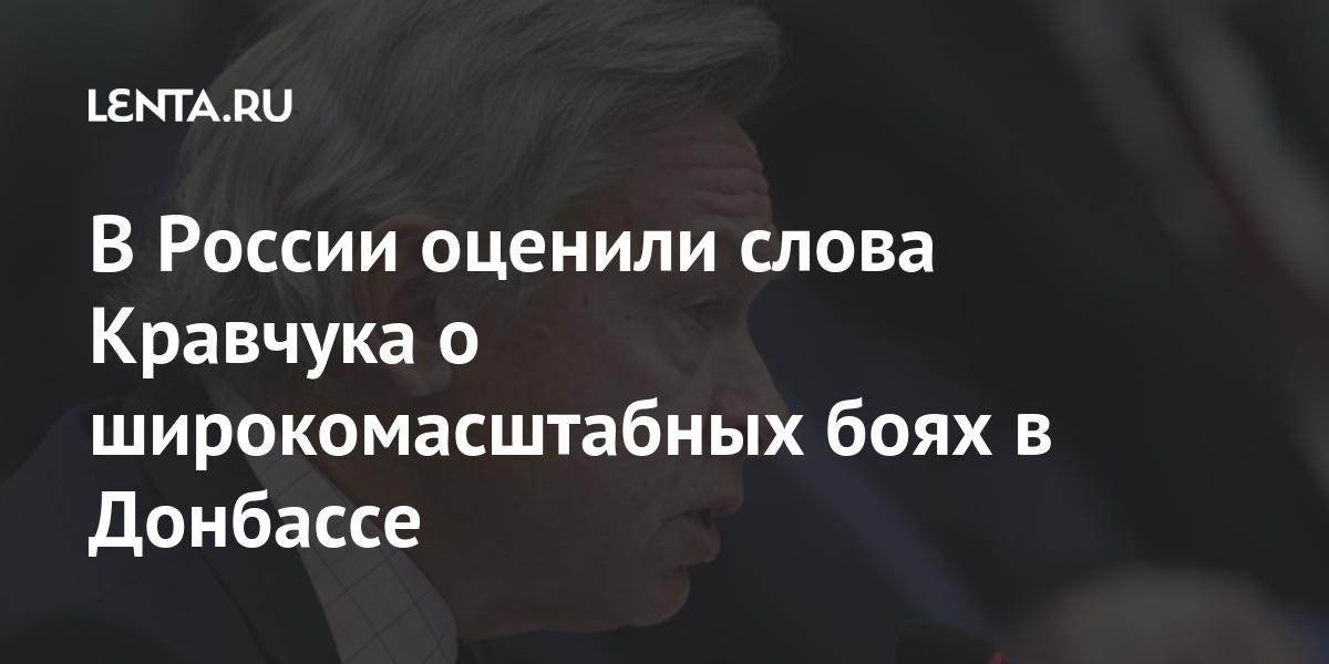 В России оценили слова Кравчука о широкомасштабных боях в Донбассе Россия