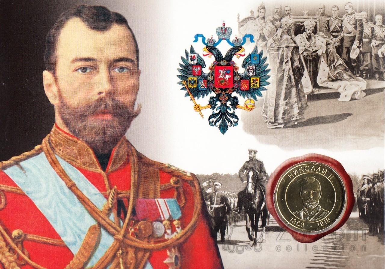 Открытки русские цари, дню воды картинки