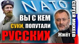 C.Muxeeв: НАТО ПОПУТАЛО РУССКИХ С РУССКОЯЗЫЧНЫМИ П...