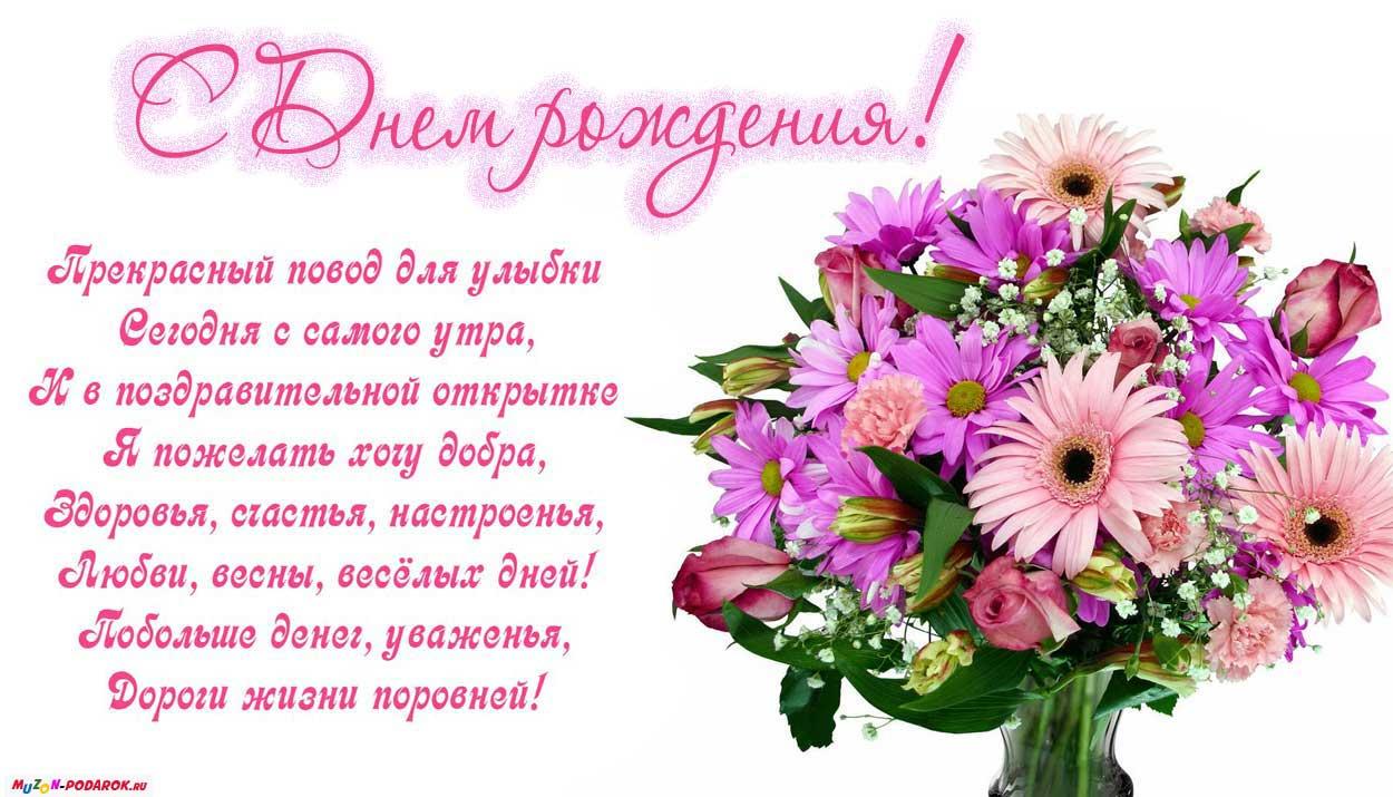 Фото цветов с пожеланиями день рождения